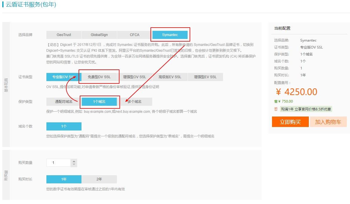阿里云免费SSL证书申请