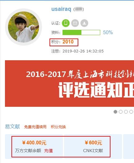 注册上海研发公共服务平台送1000元文献余额+2000积分